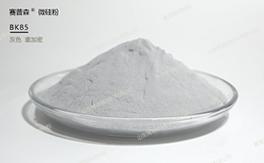 微硅粉重加密