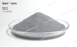 重加密微硅粉