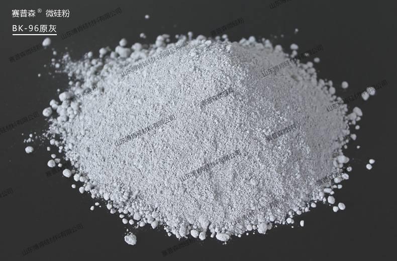 微硅粉原灰
