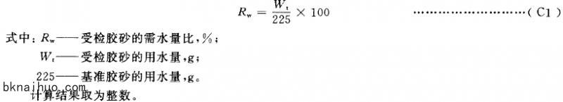 GBT 18736-2002高强高性能混凝土用矿物外加剂_图文3.jpg